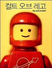 Cult of LEGO (Korean Edition)