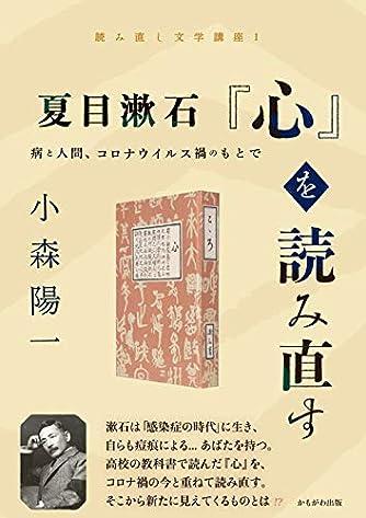 夏目漱石『心』を読み直す (読み直し文学講座)