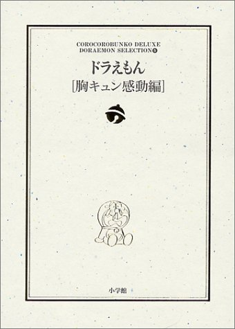 ドラえもん (胸キュン感動編) 5 (小学館コロコロ文庫デラックス—ドラえもんテーマ別傑作選)