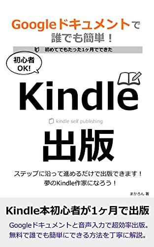 Googleドキュメントで誰でも簡単! Kindle出版: 初めてでも1ヶ月でKindle出版できる方法をステップに沿って丁寧に解説します 初心者からのKindle出版