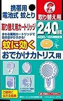 大日本除虫菊 蚊に効くおでかけカトリス用 240時間 取替え用カートリッジ 1個×40点セット (4987115242326)