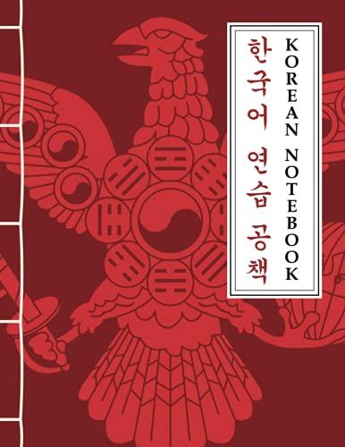 Korean Notebook - 한국어 연습 공책: Korean Alphabet (Hangul) Writing Practice