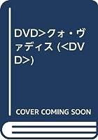 DVD>クォ・ヴァディス (<DVD>)