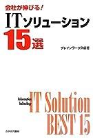 会社が伸びる!ITソリューション15選
