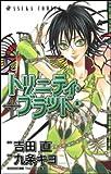 トリニティ・ブラッド 第8巻 (あすかコミックス (A-139-8))