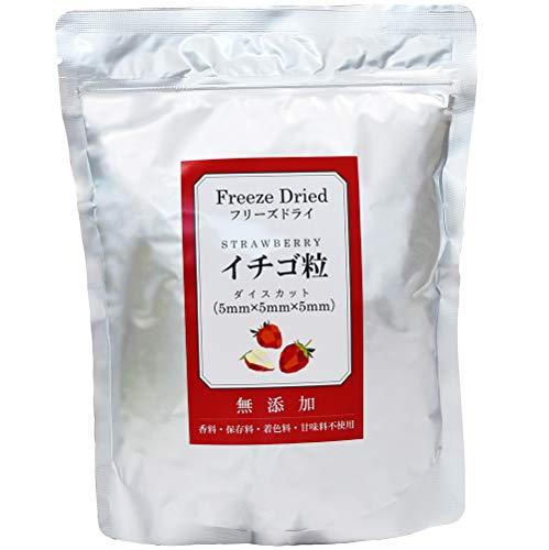 【 フリーズドライ イチゴ粒 (ダイスカット) 200g 】 業務用 無添加 ドライフルーツ 製菓材料