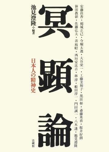 冥顕論: 日本人の精神史