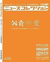 ニュースコレクションー日本外食新聞年鑑 2020―外食業界人に必要なニュースをコレクションする!!
