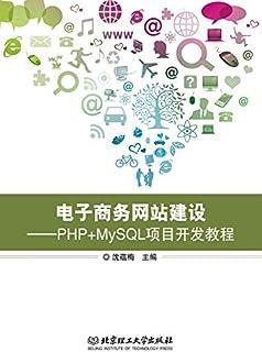电子商务网站建设——PHP+MySQL项目开发教程