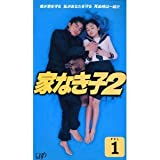 家なき子2 VOL.1 [VHS]