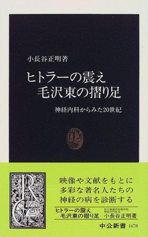 ヒトラーの震え 毛沢東の摺り足―神経内科からみた20世紀 (中公新書)