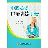 Vocational English training manual(Chinese Edition)
