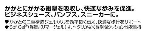 ミューラージャパン インプラス ソフソール ジェルヒールパット 18593 [5938]