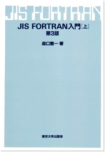 JIS FORTRAN入門 (上)