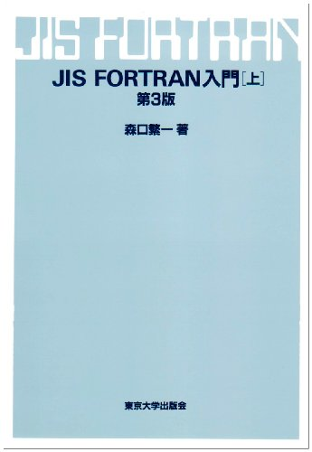 JIS FORTRAN入門 (上)の詳細を見る