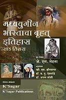 Madhyaugin Bharatacha Bruhat Itihaas - Khand 3 (Marathi)
