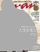 anan (アンアン)2017/12/06[人生を変えるアニメ]
