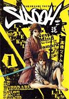 SIDOOH ―士道― 1 (ヤングジャンプコミックス)の詳細を見る