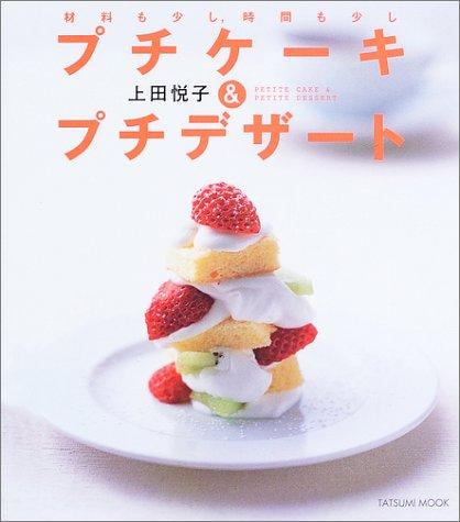 プチケーキ&プチデザート―材料も少し、時間も少し (タツミムック)