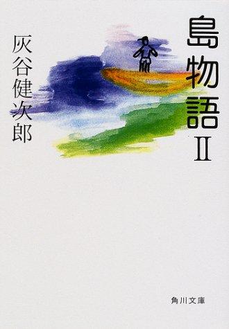 島物語〈2〉 (角川文庫)の詳細を見る