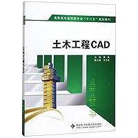 土木工程CAD(高职)