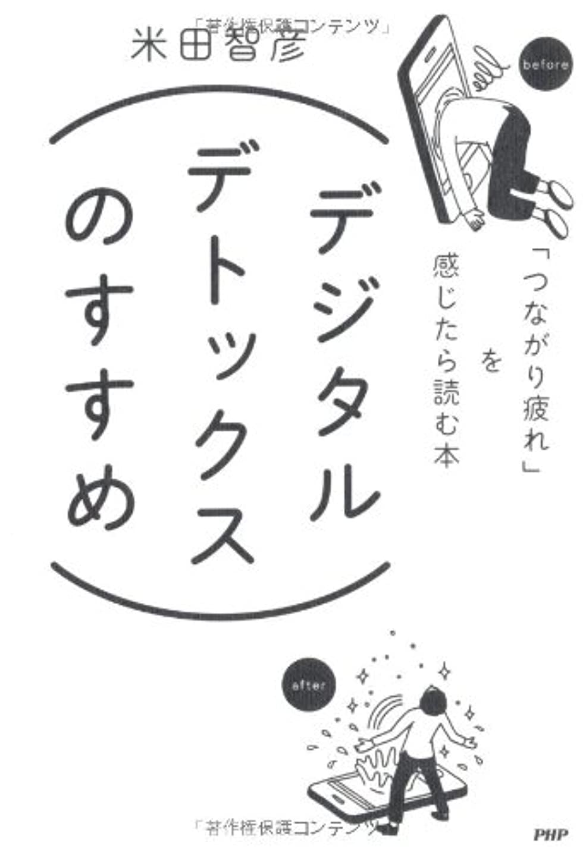 ポーン悪夢の配列デジタルデトックスのすすめ  「つながり疲れ」を感じたら読む本