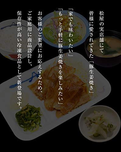 【松屋】松屋 豚生姜焼き 15個セット
