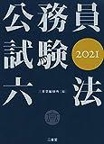 公務員試験六法2021