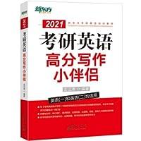 New Oriental (2021) PubMed English score writing small companion(Chinese Edition)