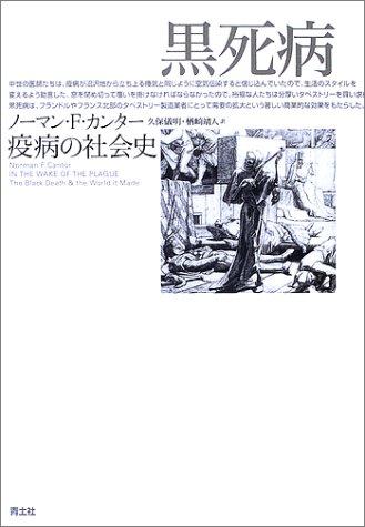 黒死病―疫病の社会史