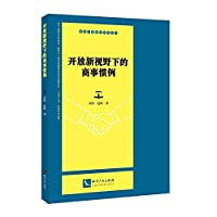 Commercial practice under a new perspective(Chinese Edition)