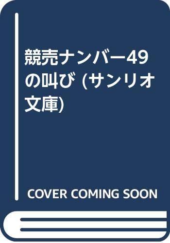 競売ナンバー49の叫び (サンリオ文庫 A 8A)の詳細を見る
