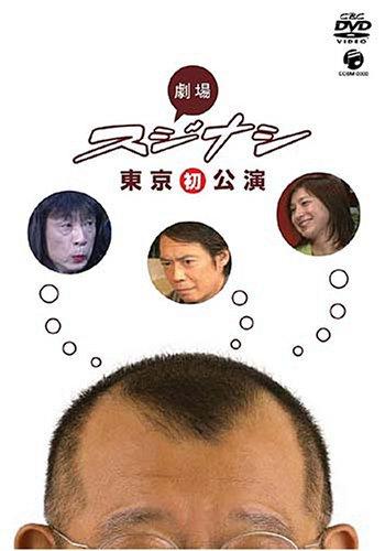 『劇場スジナシ東京公演 [DVD]』のトップ画像
