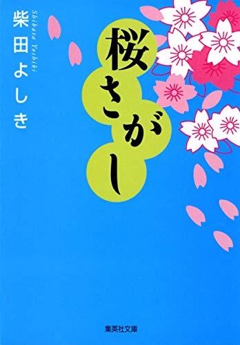 桜さがし (集英社文庫)の詳細を見る