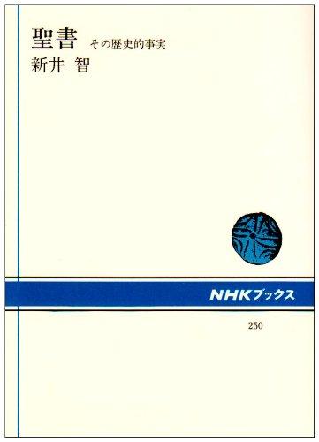 聖書―その歴史的事実 (NHKブックス 250)