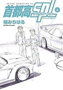 首都高SPL(6) (ヤングマガジンコミックス)