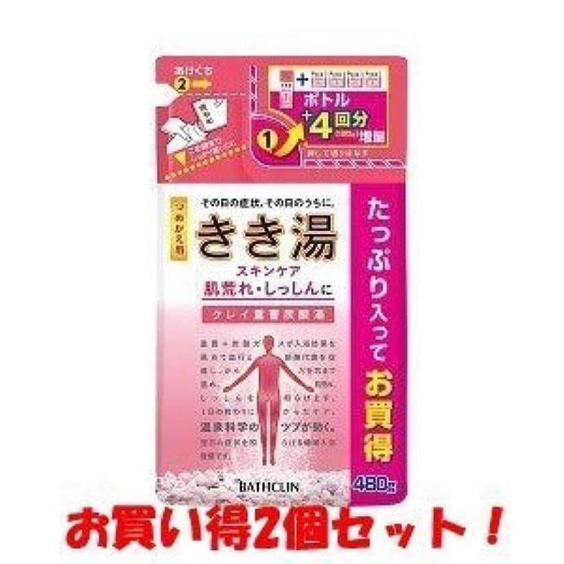 蚊パブ渇き(バスクリン)きき湯 クレイ重曹炭酸湯 つめかえ用 480g(医薬部外品)(お買い得2個セット)
