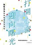打開心窗、迎向曙光:能耐為本精神健康案例彙集 (Traditional Chinese Edition)