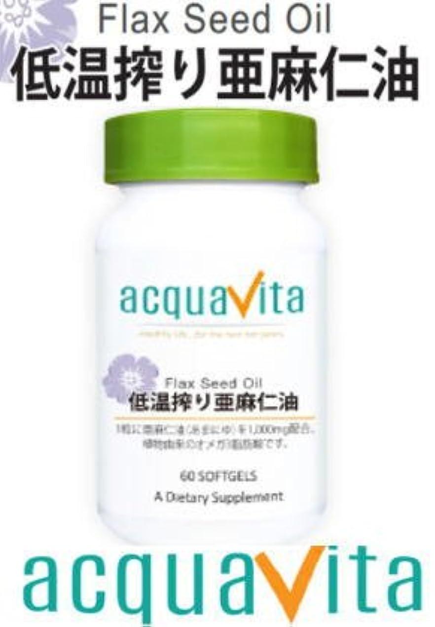 マラソン知恵不完全なアクアヴィータ 低温搾り亜麻仁油 60粒×6個セット