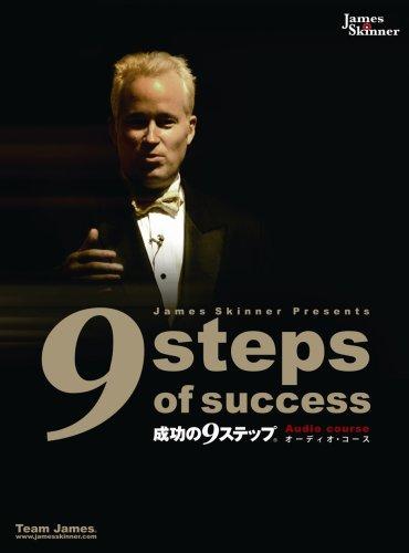 成功の9ステップ (オーディオコース)