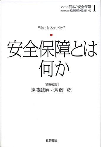 安全保障とは何か (シリーズ 日本の安全保障 第1巻)