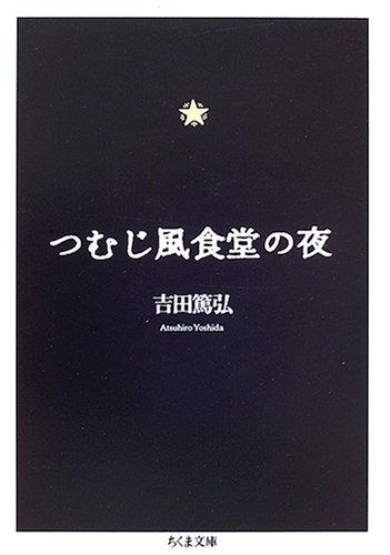 つむじ風食堂の夜 (ちくま文庫)