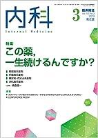 内科 2019年 3月号(Vol.123 No.3) [雑誌]