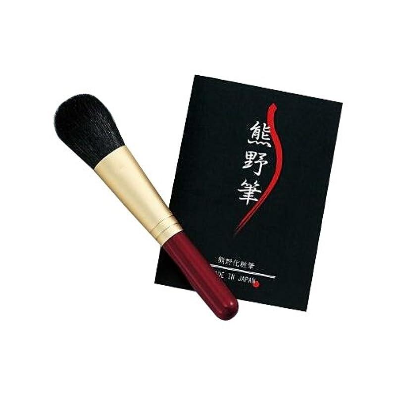 自我レンズ遡るゼニス 熊野化粧筆 筆の心 チークブラシ(ショート)