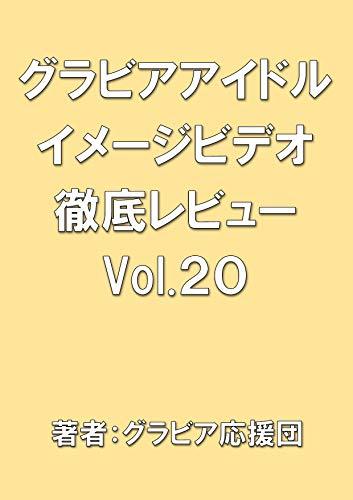 グラビアアイドルイメージビデオ徹底レビューVol.20 (美女書店)