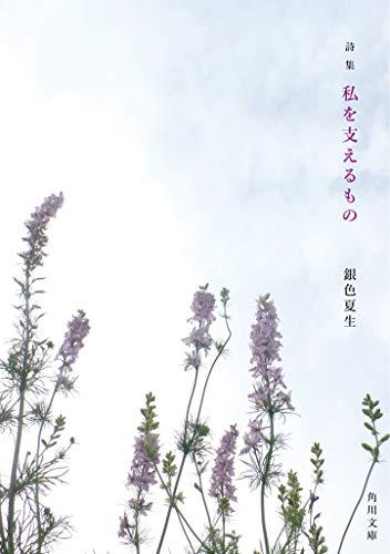 詩集 私を支えるもの (角川文庫)の詳細を見る