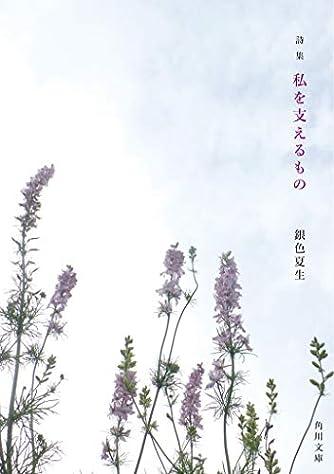 詩集 私を支えるもの (角川文庫)