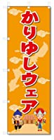 のぼり旗 かりゆしウェア(W600×H1800)沖縄