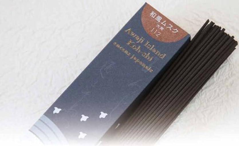 散る地中海どれでも「あわじ島の香司」 日本の香りシリーズ 【112】 ●和風ムスク●