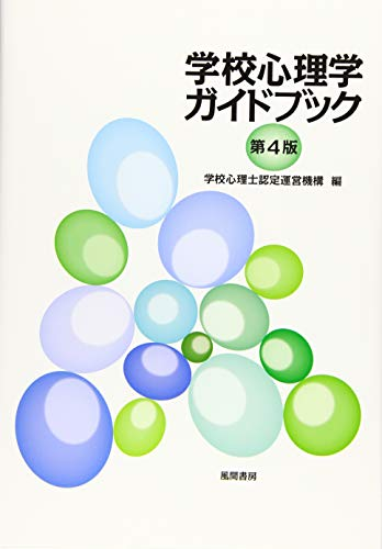 学校心理学ガイドブック 第4版